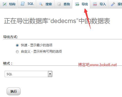 织梦dedecms更换服务器搬家教程