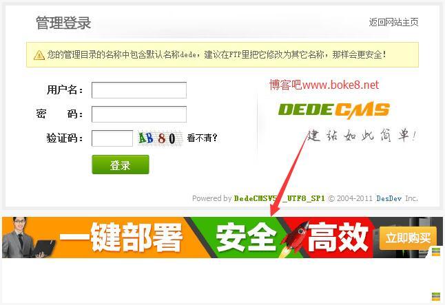 如何删除织梦dedecms后台登陆界面广告的方法教程