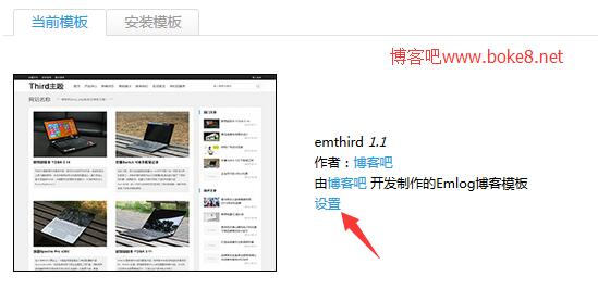 emlog后台模板设置功能插件tpl_options