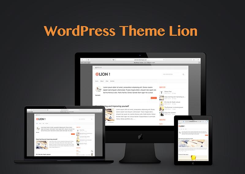 一款响应式的简洁wordpress博客主题Lion