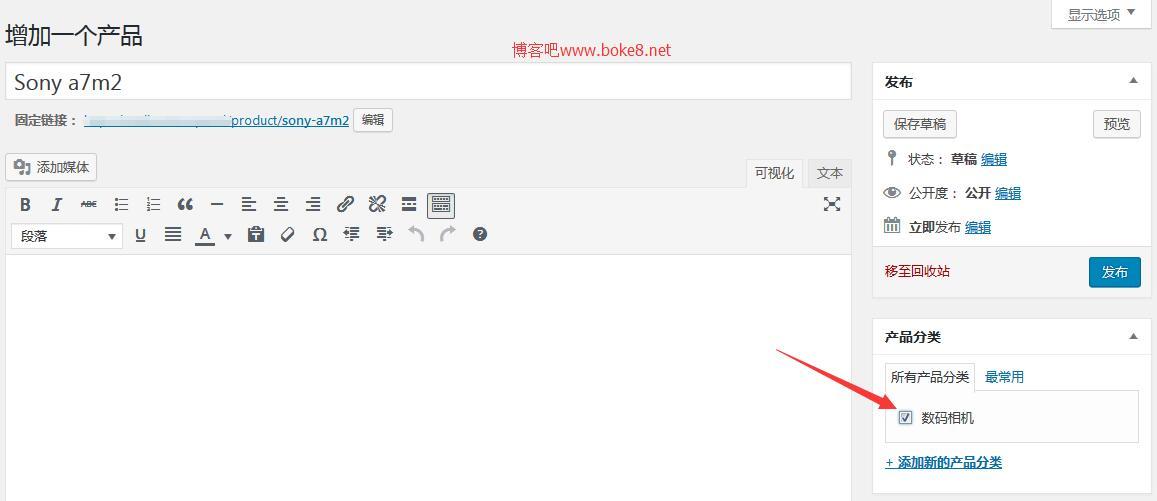 wordpress创建自定义分类法教程