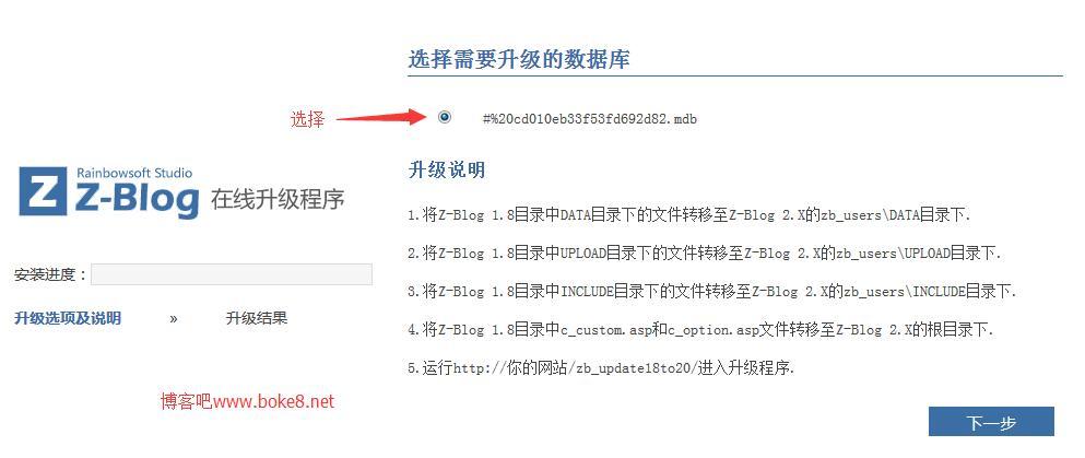 zblog asp 1.8升级到2.2版本图文教程