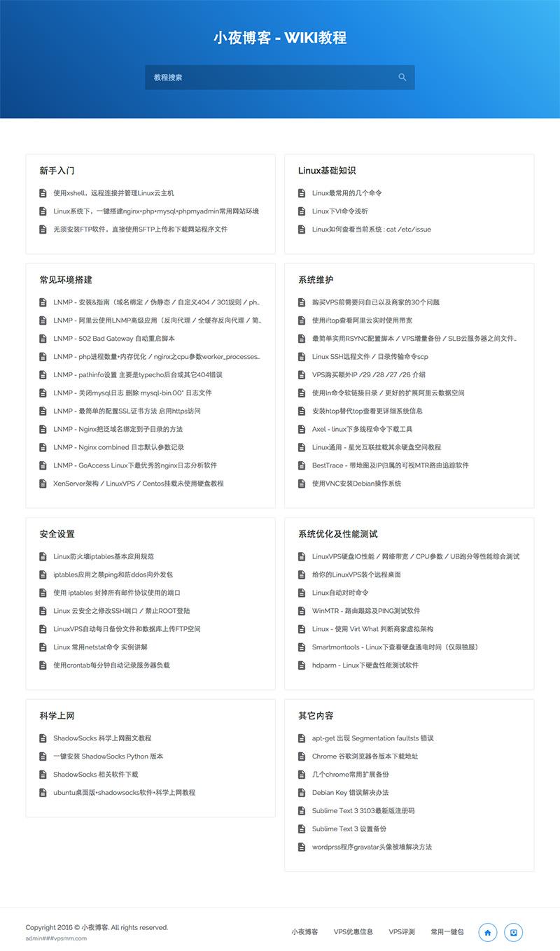 简单蓝色科技风格typecho cms模板Wiki Blue