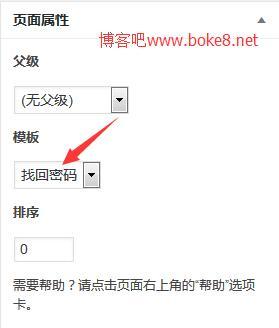 wordpress添加前台会员找回密码页面功能