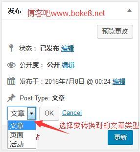 wordpress日志文章类型转换插件Post Type Switcher