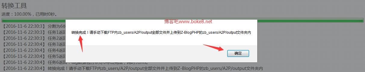 zblog asp 2.2转换到zblog php 1.5教程方法