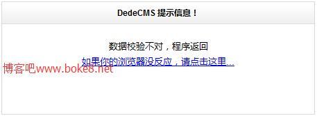 dedecms自定义表单提交提示数据校验不对,程序返回解决方法