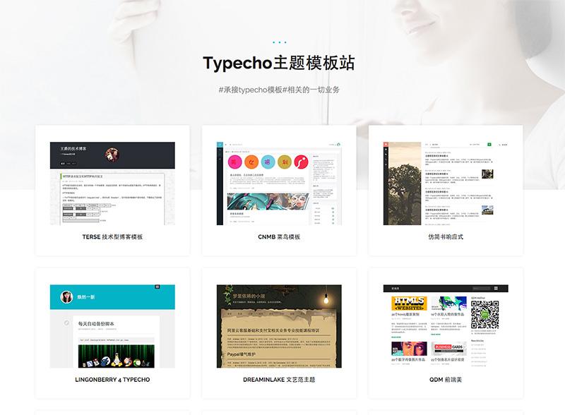 图片展示型typecho模板typechome2016