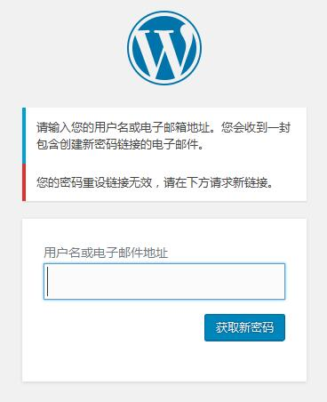 wordpress密码重设链接无效的解决访法