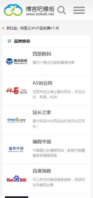 zblog php自适应网址导航模板zbwebsite