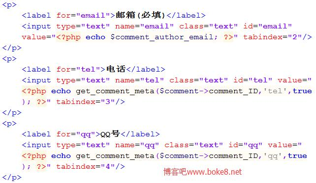 wordpress增加文章评论表单字段