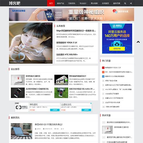 [更新至1.4]zblog php自适应cms资讯博客模板Sixth