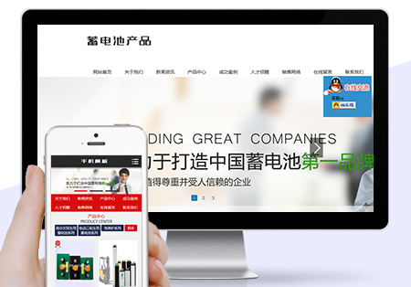 精品带手机端dedecms节能产品网站模板