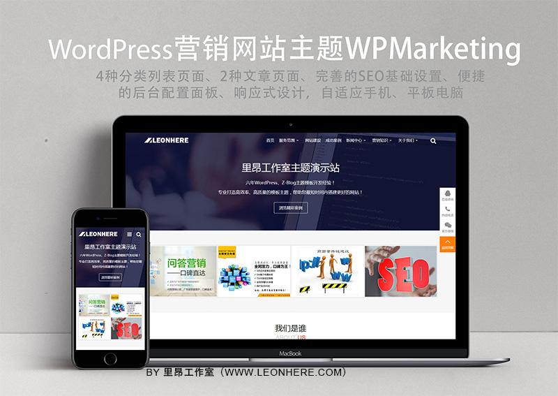 自适应WordPress营销公司网站主题wpmarketing