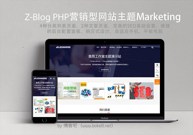 响应式zblog php营销型公司网站模板zbmarketing