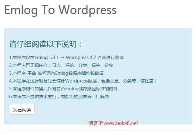 emlog 5.3.1程序转入wordpress程序教程
