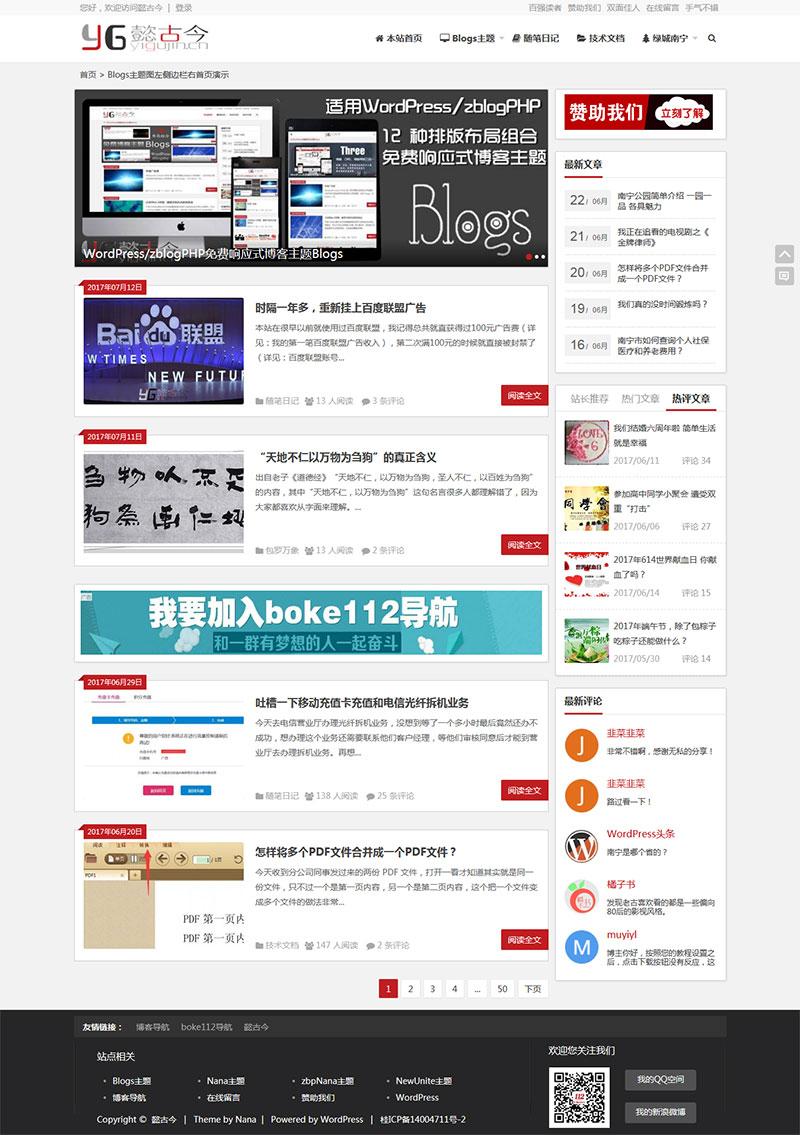 多种颜色风格wordpress免费响应式博客主题Blogs