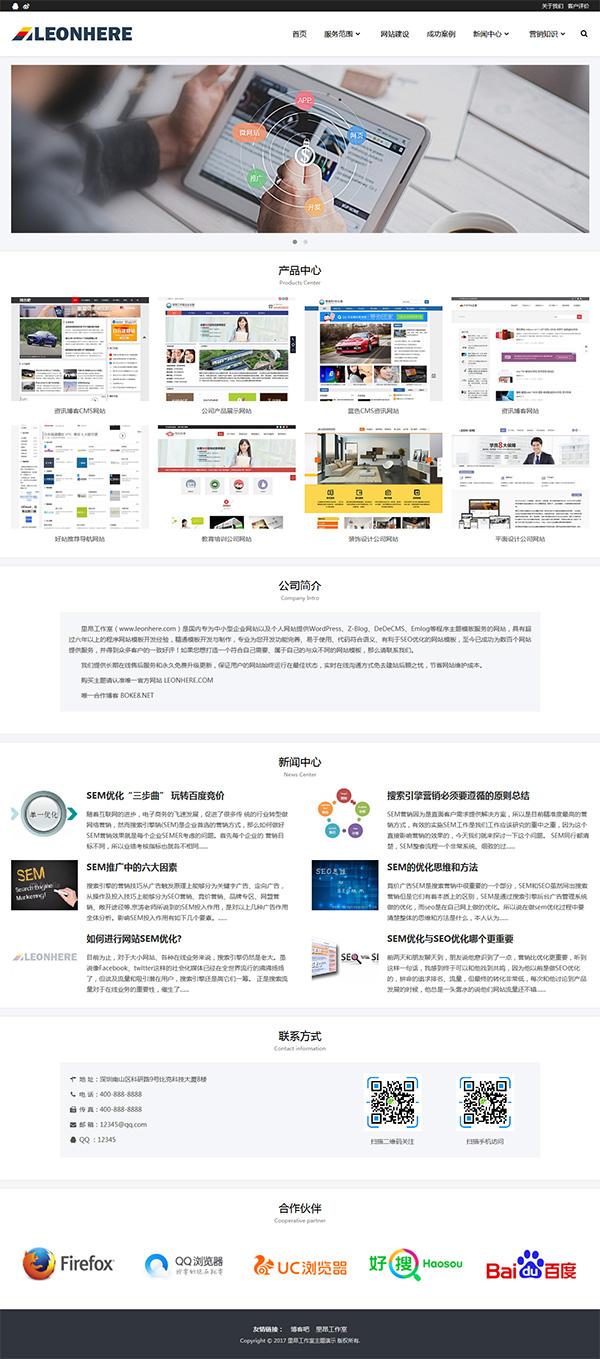 响应式zblog php简约外包企业主题zboutsource