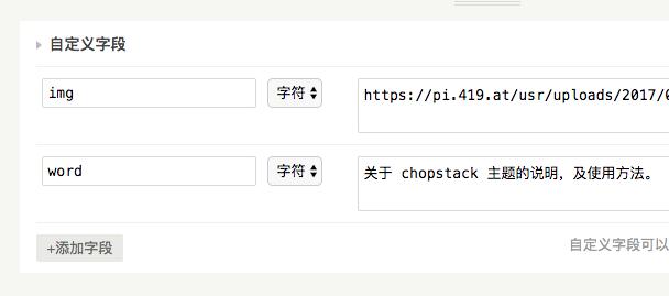 typecho-Chopstack-setting