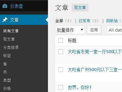 wordpress通过自定义分类法实现文章多条件筛选功能