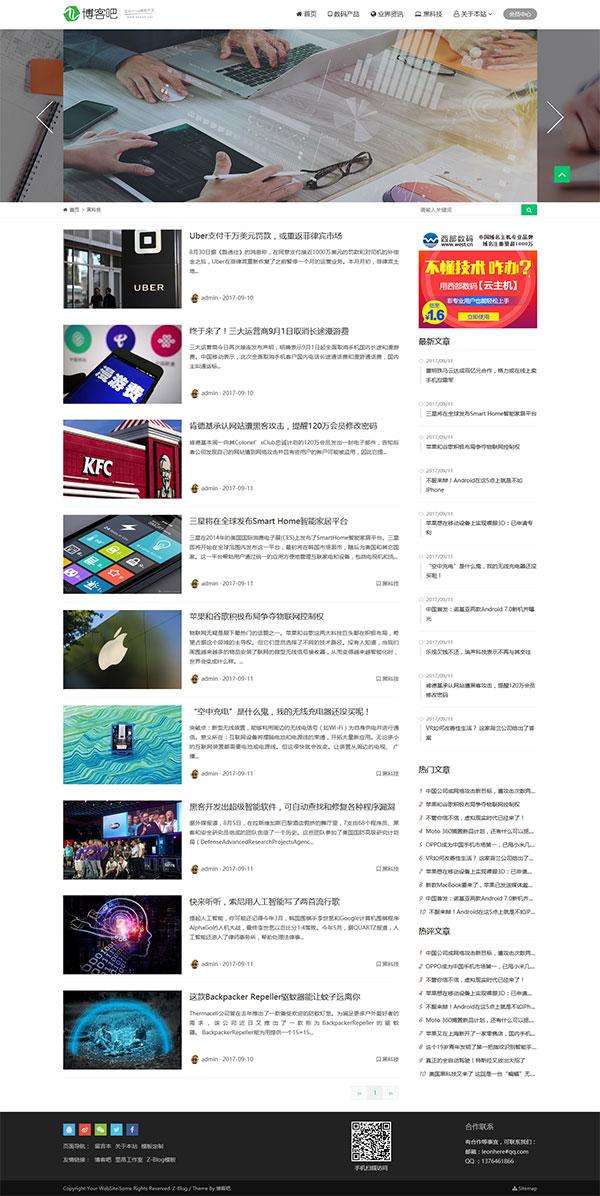 支持会员中心的zblog php博客主题Seven