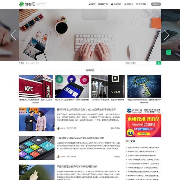 支持会员中心的精品zblog php博客主题Seven