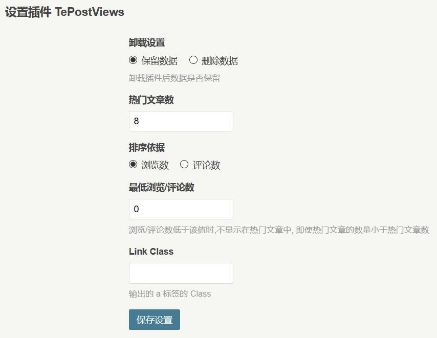 Typecho浏览统计和热门文章插件TePostViews