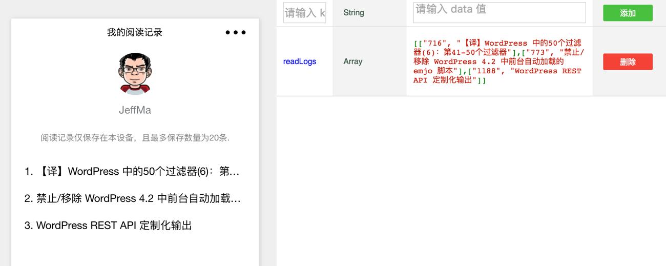 基于wordpress REST API开发微信小程序实践教程(一)