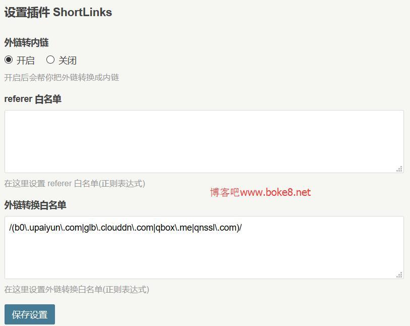 typecho网站外链自动转换内链插件ShortLinks