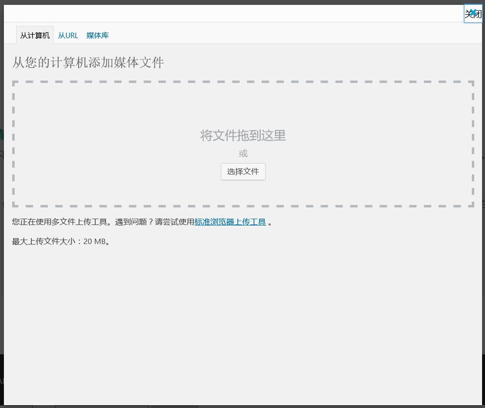 wordpress调用自带媒体中心图片上传功能