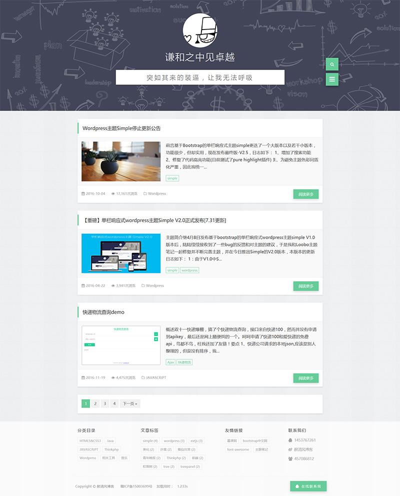 自适应单栏zblog php个人博客模版simples