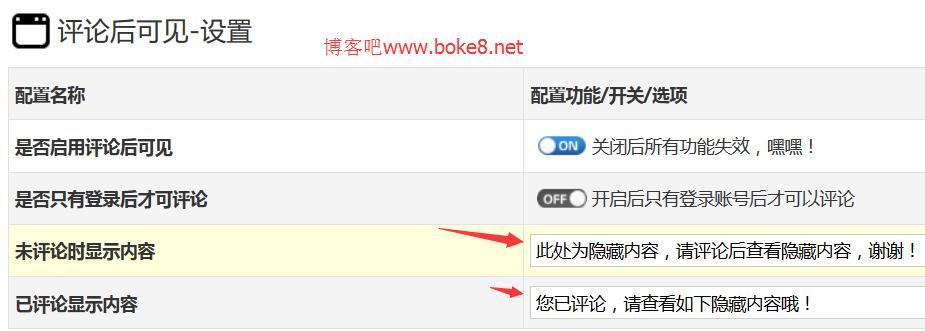 zblog php评论回复后可见内容插件CommShow