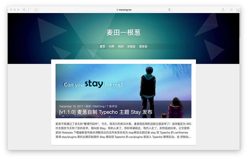 精美单栏响应式Typecho主题Stay