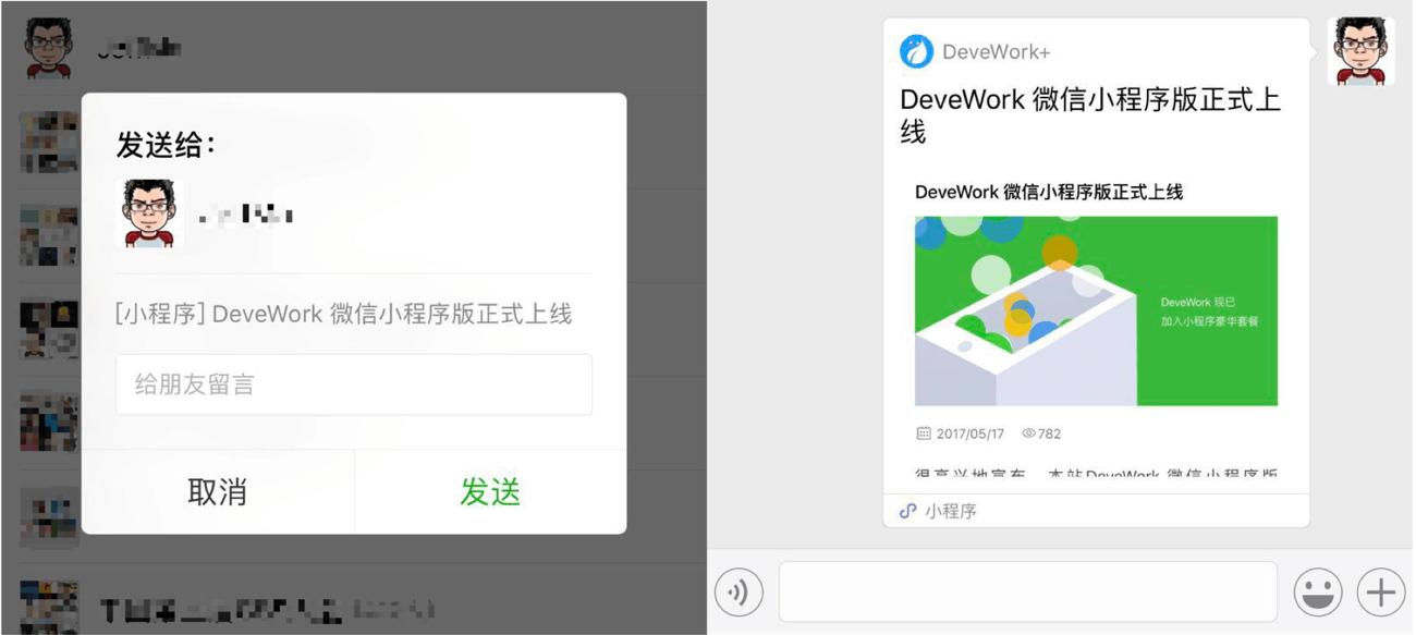 基于wordpress REST API开发微信小程序实践教程(二)