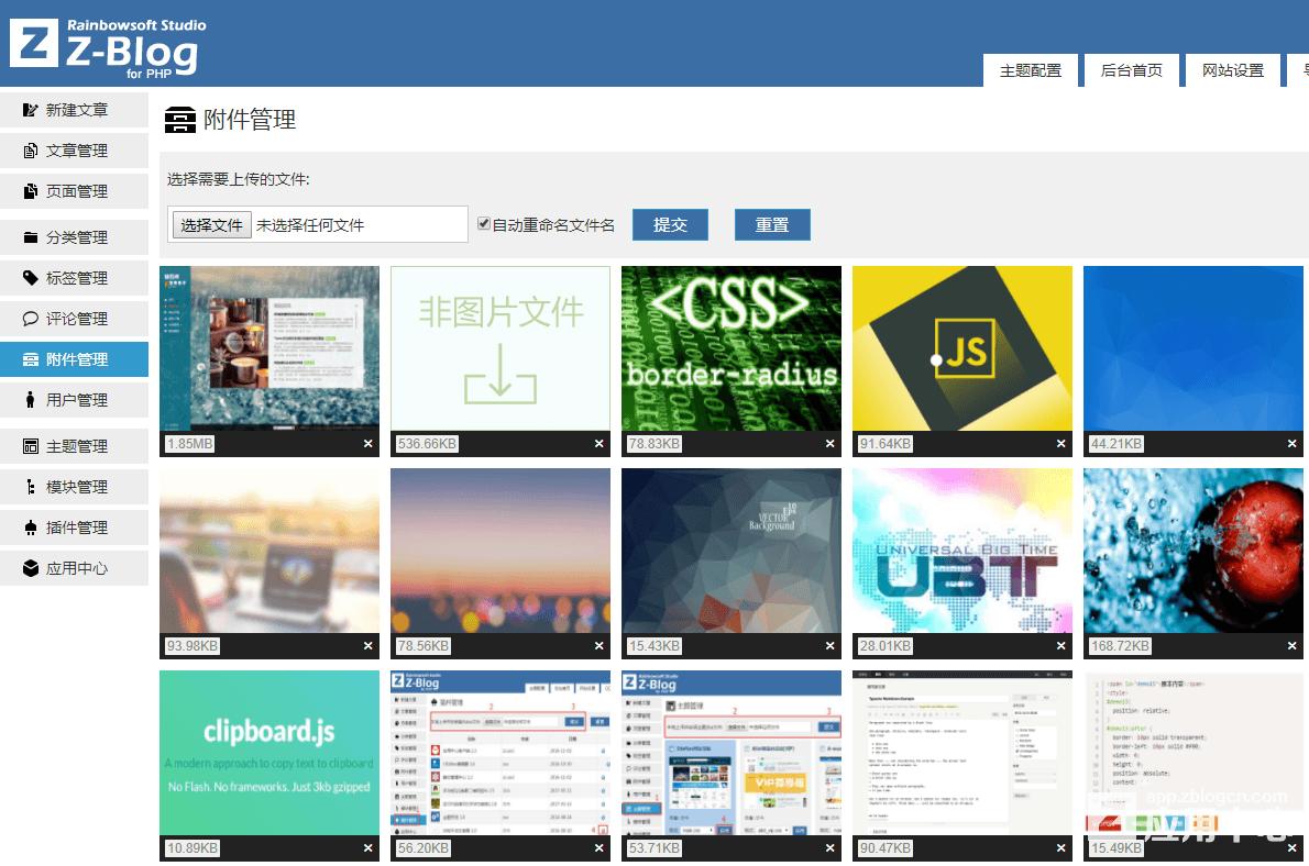 zblog php可视化附件管理插件Uplist