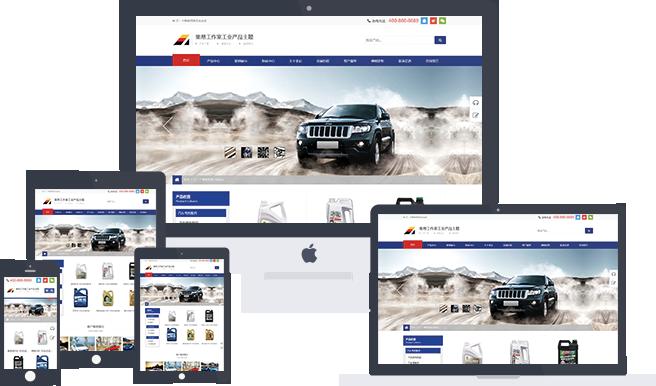 蓝色zblog php机械工业企业模板zbindustry