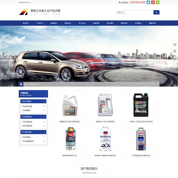 [更新至1.4]蓝色zblog php机械工业企业模板zbindustry