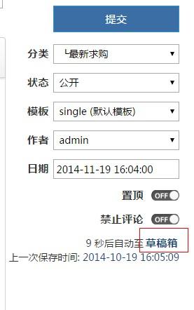 zblog php自动草稿插件Draft_box