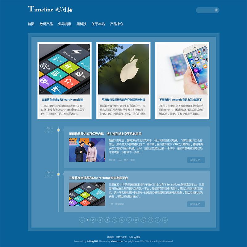 zblog php响应式时间轴主题Timeline