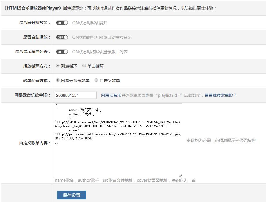 zblog php网易云音乐插件skPlayer