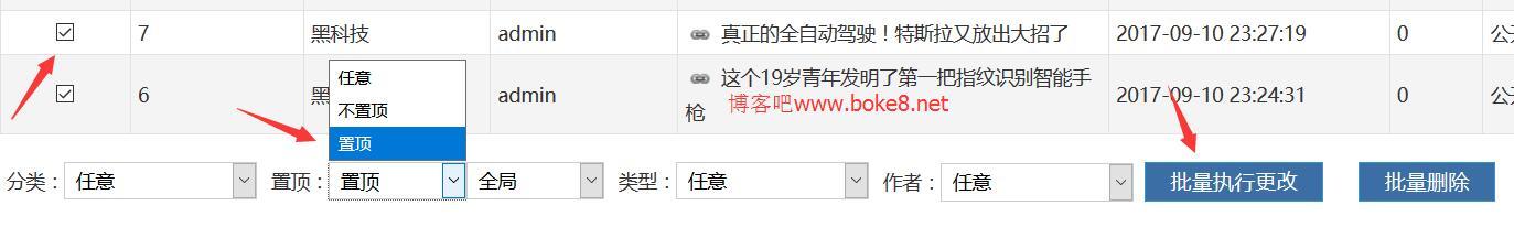 zblog php文章批量管理插件tt_article