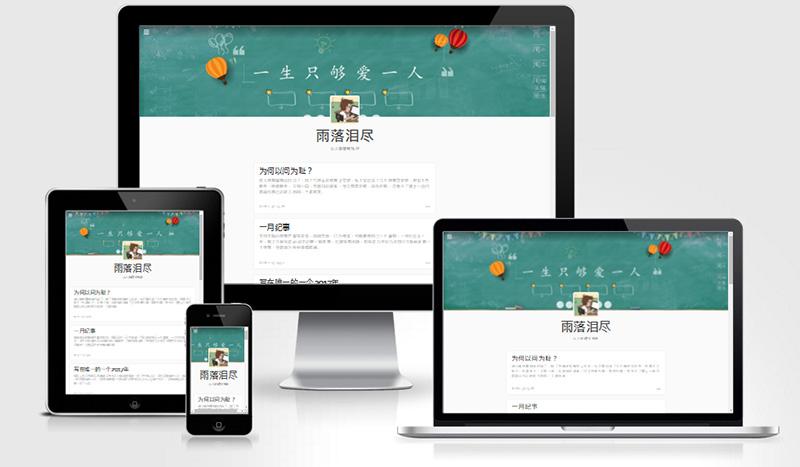 单栏自适应Typecho清新主题Optica