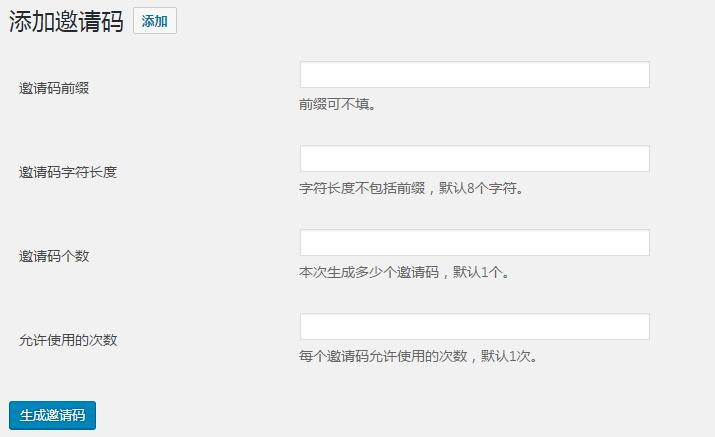 wordpress主题集成注册邀请码功能的教程
