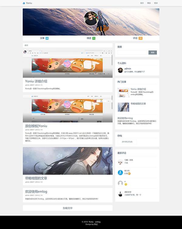 bootstrap框架emlog博客模板Yoniu