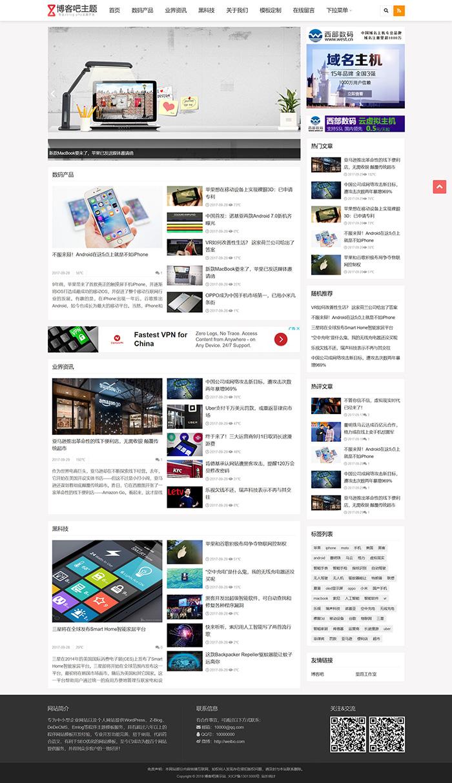 自适应typecho博客cms风格主题teblogcms