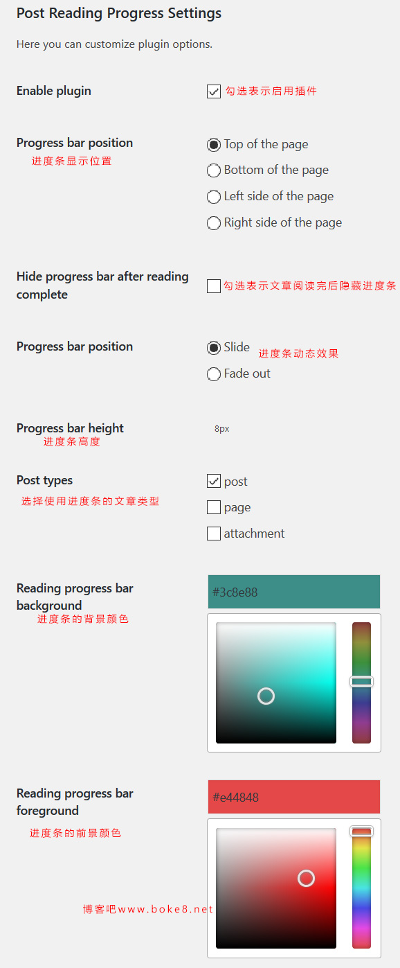 wordpress文章阅读进度条插件Post Reading Progress