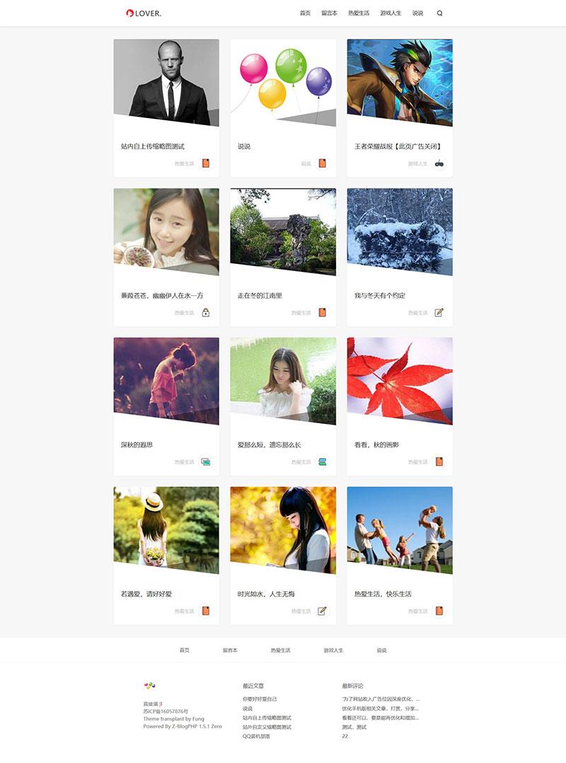 小清新图片网站zblog模板lover