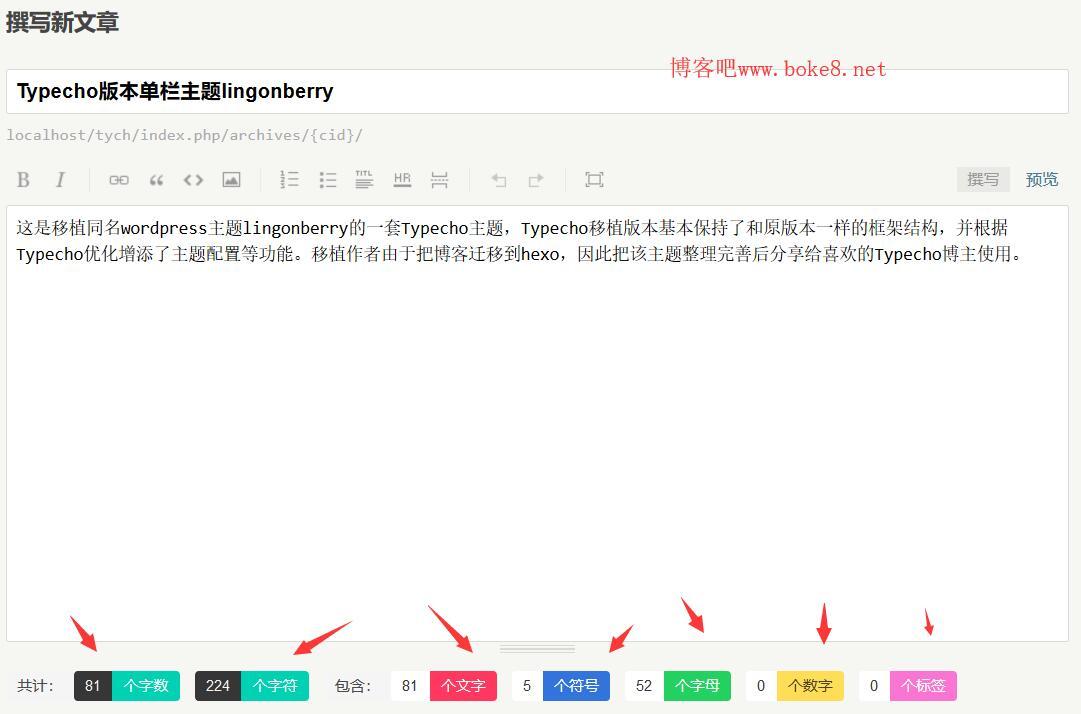 Typecho文章字数统计插件WordCount