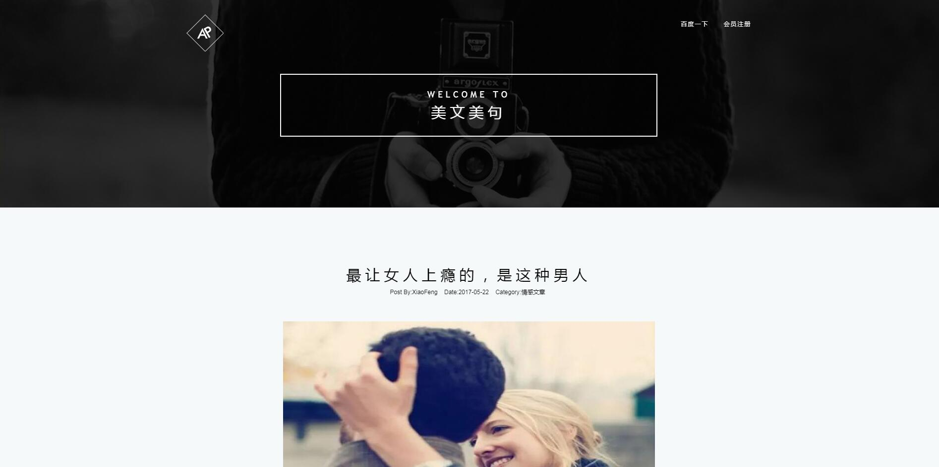 自适应单栏博客zblog模版rokoPhotoLite