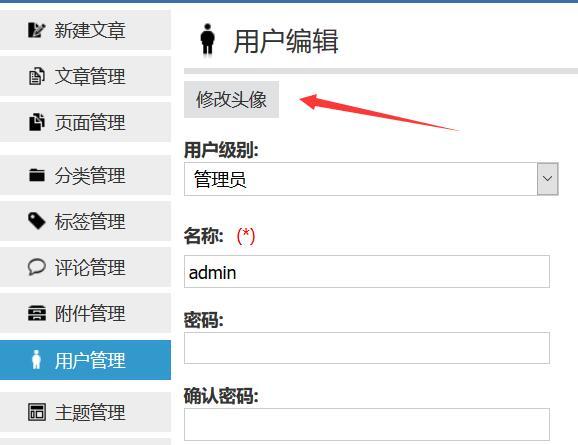 zblog php本地修改头像插件CHAvatar